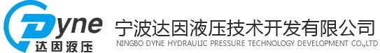 Hydraulic reducer